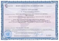 Аттестат аккредитации и область аккредитации